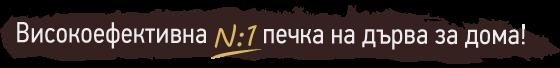 Високоефективна Печка на Дърва ГАМЕРА